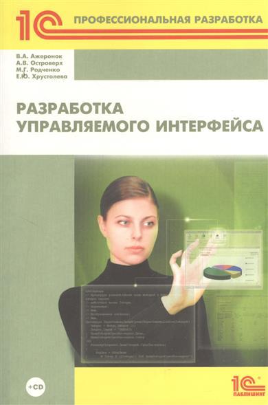 Ажеронок В. Разработка управляемого интерфейса (+CD)