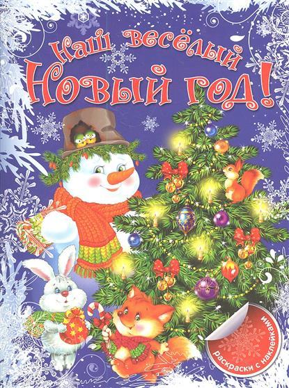 Коцюруба В.: Р Наш веселый Новый год