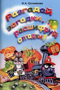 Сотникова Н. Разгадай загадки расшифруй отгадки