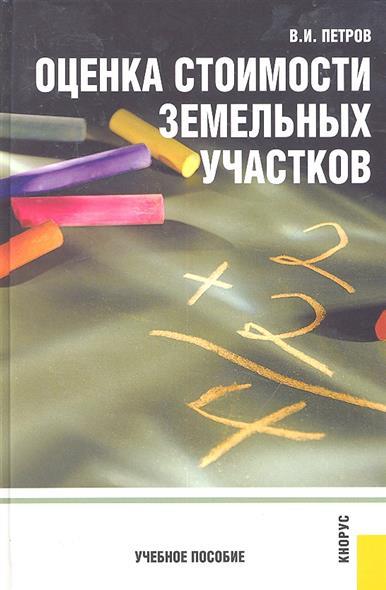 Оценка стоимости земельных участков Уч. пос.