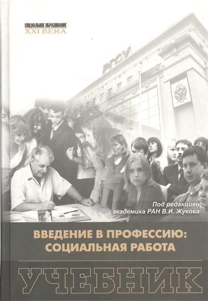 Введение в профессию: социальная работа. Учебник