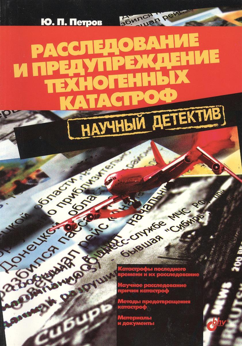Петров Ю. Расследование и предупреждение техногенных катастроф. Научный детектив