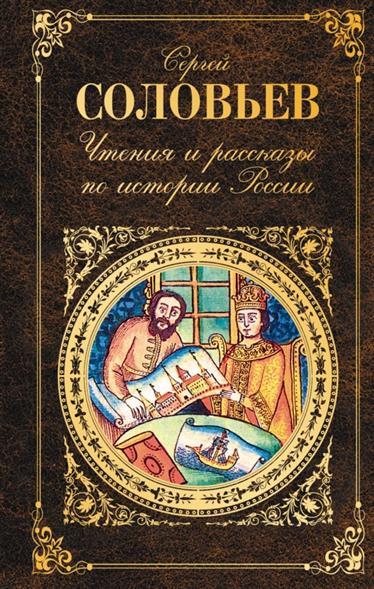 Чтения и рассказы по истории России