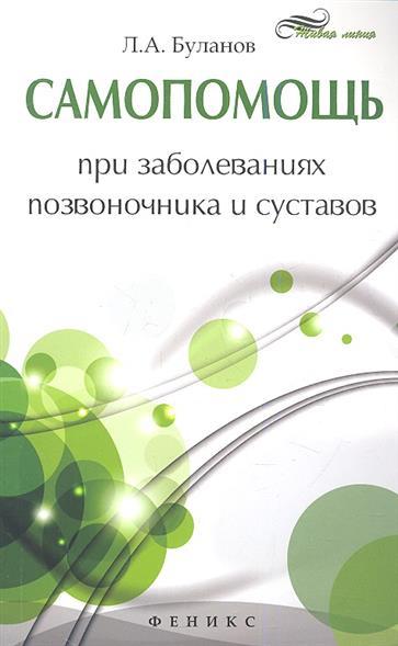 Буланов Л. Самопомощь при заболеваниях позвоночника и суставов галина гальперина массаж при заболеваниях позвоночника