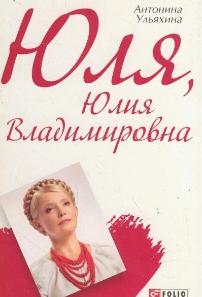 Юля, Юлия Владимировна