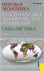 Мировая экономика Международные эконом. отношения Глобалистика Уч. Суэтин
