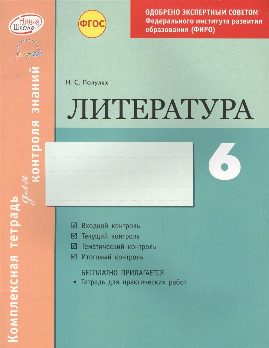 Полулях Н. Литература. 6 класс. Комплексная тетрадь для контроля знаний научная литература как источник специальных знаний