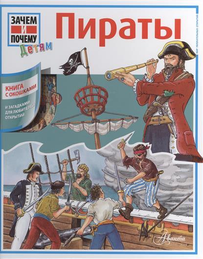 Анискин И. (ред.) Пираты. Книга с окошками