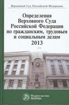 Определения Верховного Суда Российской Федерации по гражданским, трудовым и социальным делам 2013