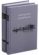 Александр Блок и Евгений Иванов (комплект из 2 книг)