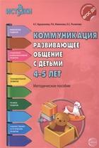 Коммуникация. Развивающее общение с детьми 4-5 лет