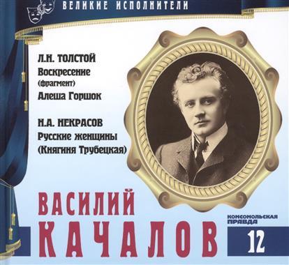 Великие исполнители. Том 12. Василий Качалов (1875-1948). (+аудиокнига CD