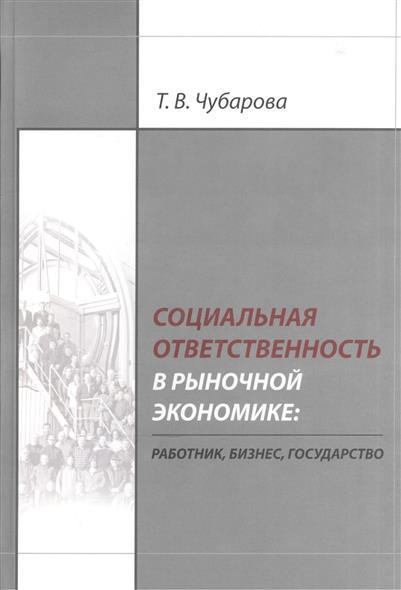 Социальная ответственность в рыночной экономике: работник, бизнес, государство