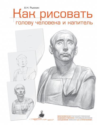 Рыжкин как рисовать голову человека и капитель