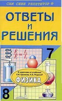 ССР 7-8 кл Физика