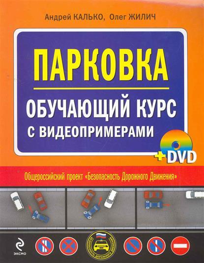 Парковка Обучающий курс с видеопримерами
