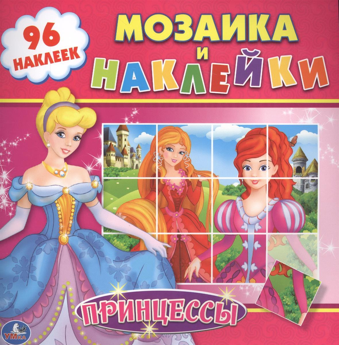 Козырь А. (ред.-сост.) Принцессы. Мозаика и наклейки ISBN: 9785506018520
