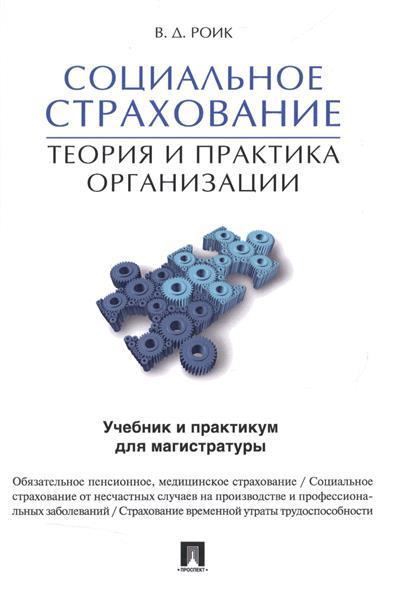 Роик В. Социальное страхование: Теория и практика организации. Учебник и практикум страхование электронный учебник cd