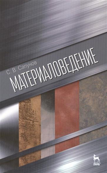 Материаловедение. Издание второе, исправленное и дополненное