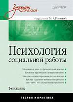 Психология социальной работы