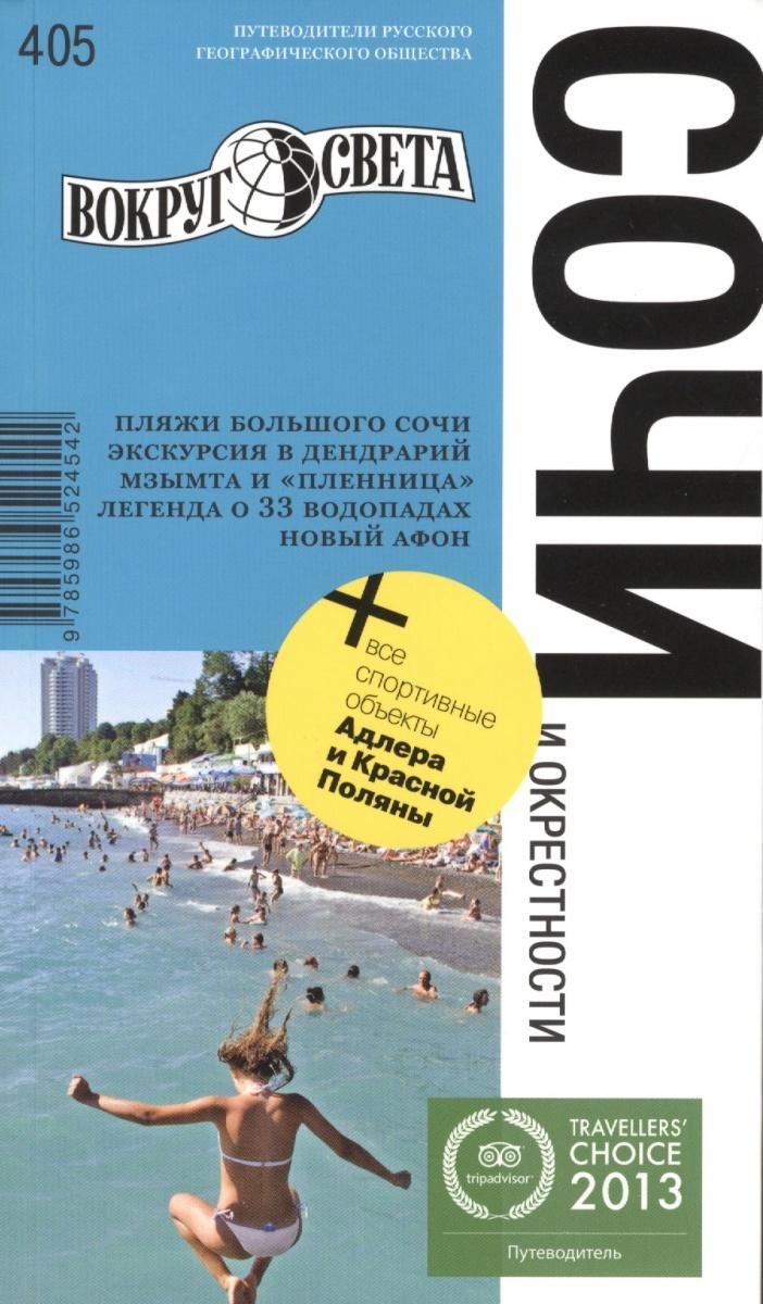 Синцов А., Фокин Д. Сочи и окрестности. Путеводитель