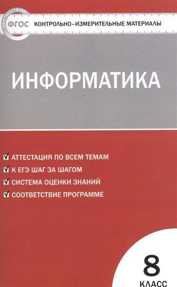 Информатика. 8 класс