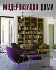 Уивинг Э. Модернизация дома