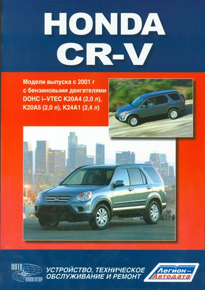 Honda CR-V. Модели выпуска 2001 года с бензиновыми двигателями DOHC i-VTEC K20A4 (2,0 л.) и K20A5 (2,0 л. Без катализатора), K24A1 (2,4 л.). Устройство, техническое обслуживание и ремонт mac lip pencil карандаш для губ plum
