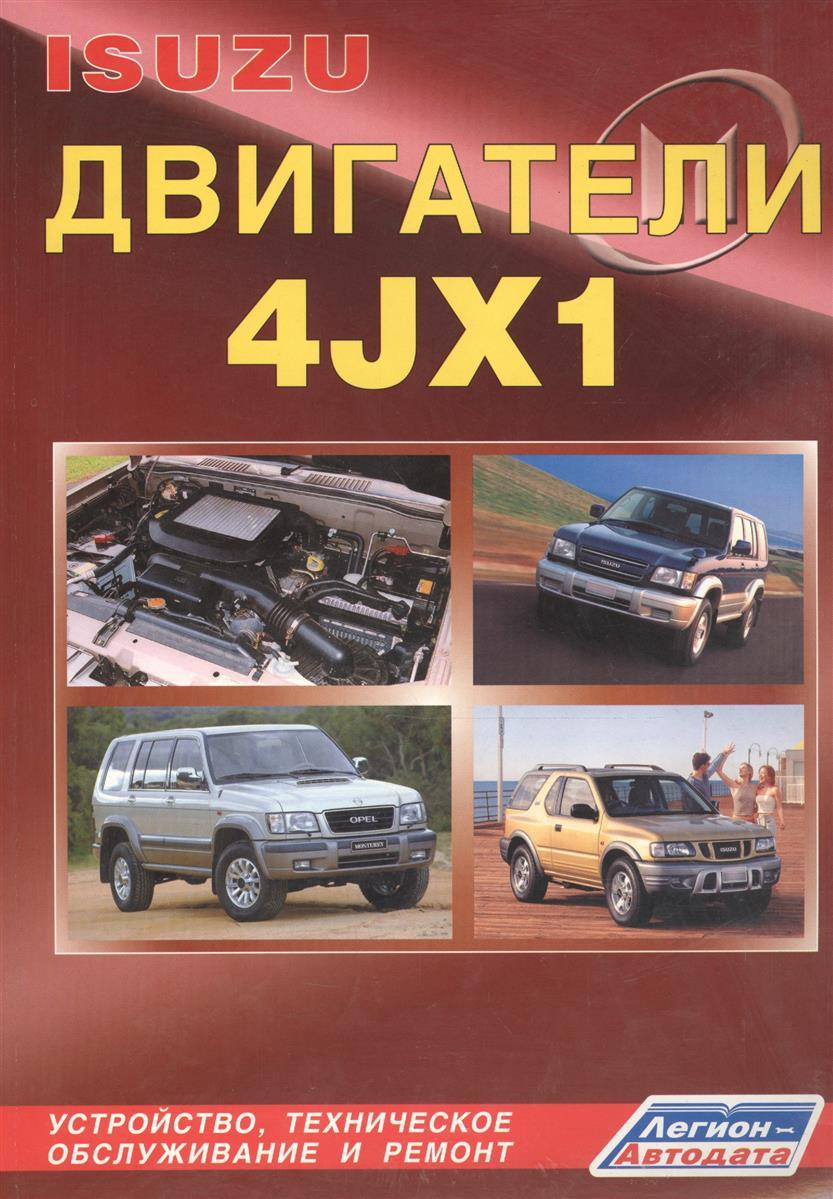 Isuzu двигатели 4JX1