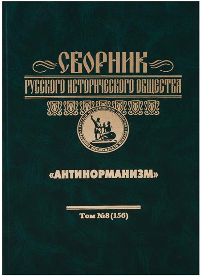 Сборник Русского исторического общества. Антинорманизм. Том 8 (156)