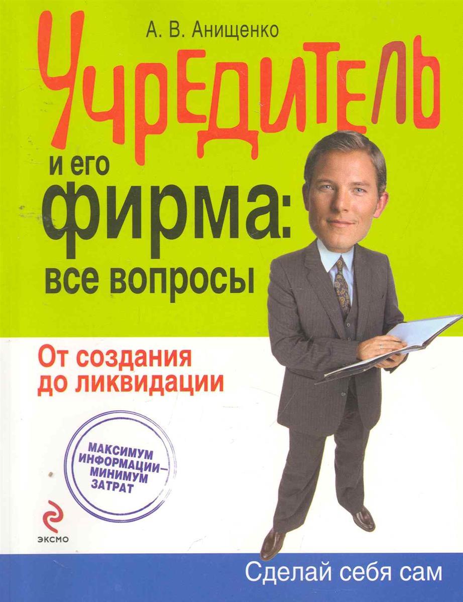 Анищенко А. Учредитель и его фирма все вопросы
