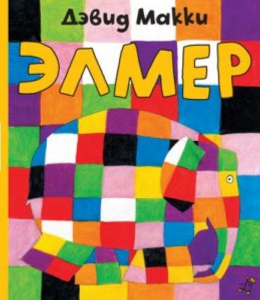 купить Макки Д. Элмер по цене 528 рублей