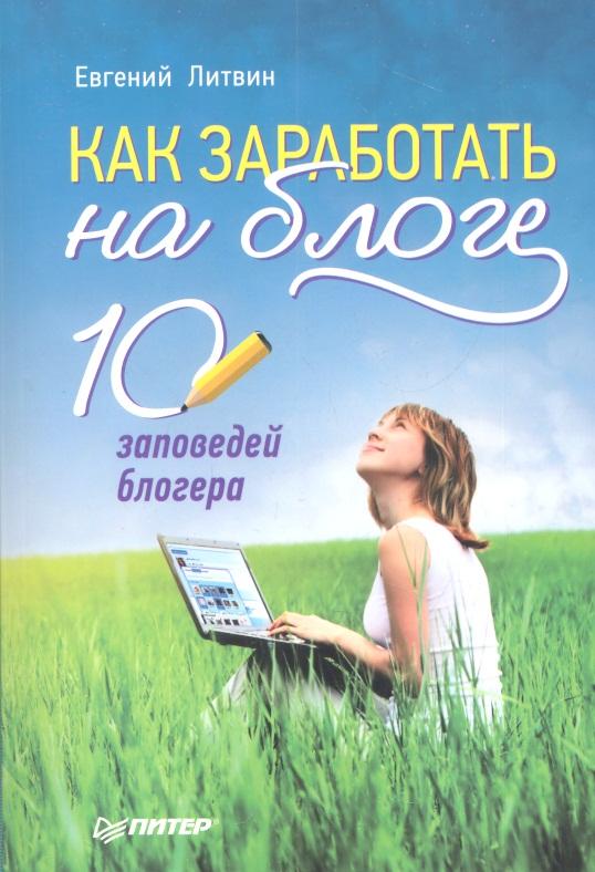 Как заработать на блоге. 10 заповедей блогера
