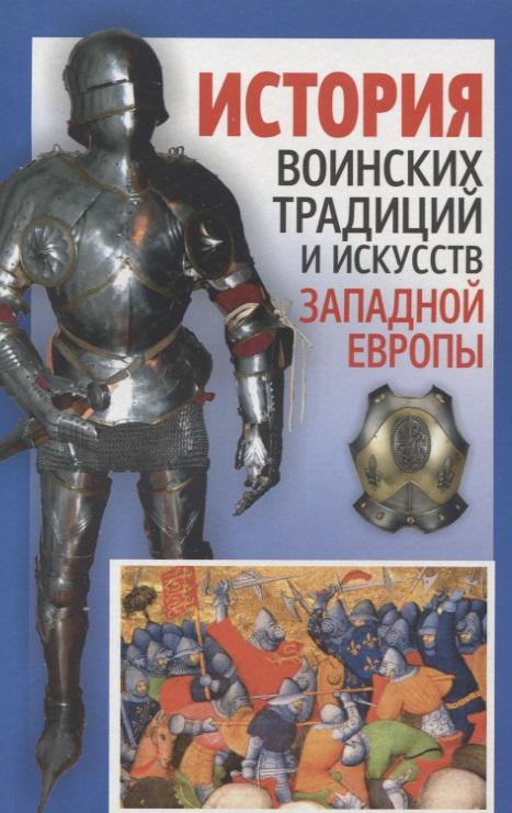 Мандзяк А. История воинских традиций и искусств Западной Европы