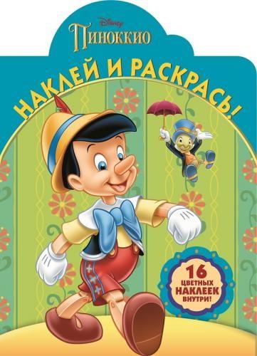 """Пименова Т. (ред.) Наклей и раскрась! № НР 16015 (""""Классические персонажи Disney""""). 16 цветных наклеек внутри!"""