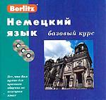 Немецкий язык Базовый курс xml базовый курс