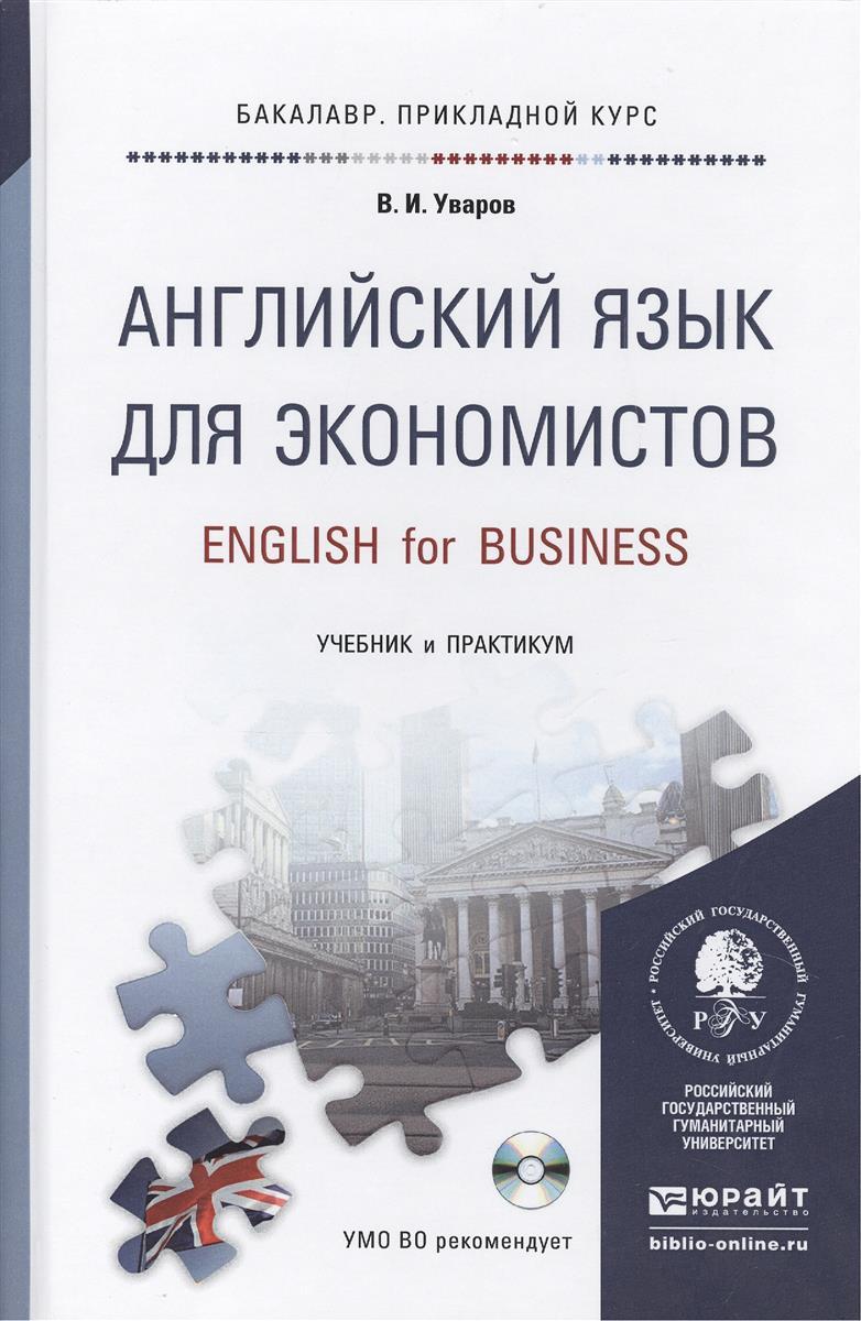 цена Уваров В. Английский язык для экономистов. English for Business. Учебник и практикум для прикладного бакалавриата (+CD)