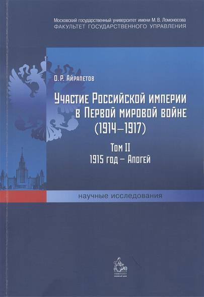 Участие Российской империи в Первой мировой войне (1914-1917). Том II: 1915 год - апогей
