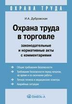 Охрана труда в торговле Законодат. и норматив. акты с комм.