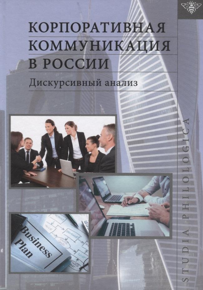 Милехина Т., Ратмайр Р., (ред.) Корпоративная коммуникация в России. Дискурсивный анализ цена