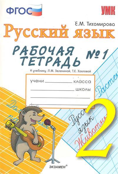Рабочая тетрадь №1 по русскому языку: 2 класс. К учебнику Л.М. Зелениной, Т.Е. Хохловой