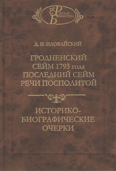Гродненский сейм 1793 года. Последний сейм Речи Посполитой: Историко-биографические очерки