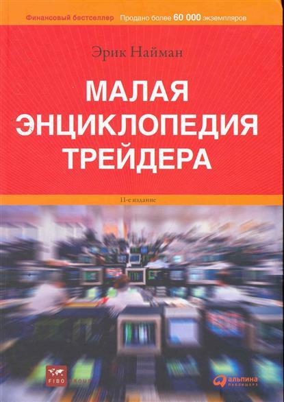 Найман Э. Малая энциклопедия трейдера