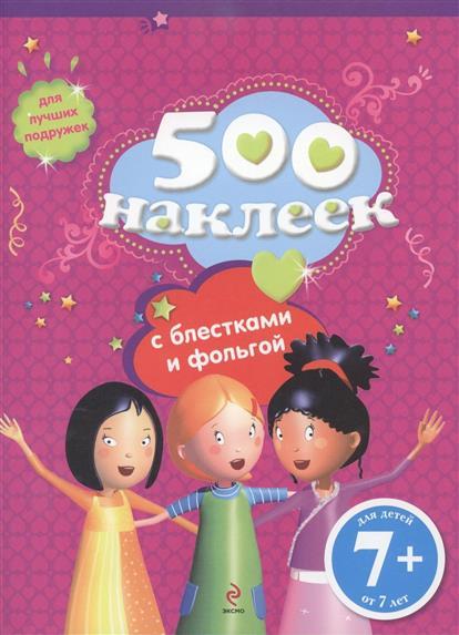 500 наклеек для лучших подружек. С блестками и фольгой. Для детей от 7 лет