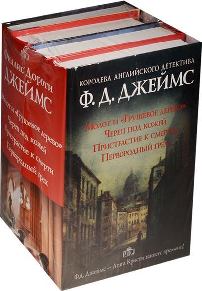 Джеймс Ф. Королева английского детектива (комплект из 4 книг) ISBN: 9785170976812 королева и учусь слушать и говорить комплект пособий комплект из 4 книг