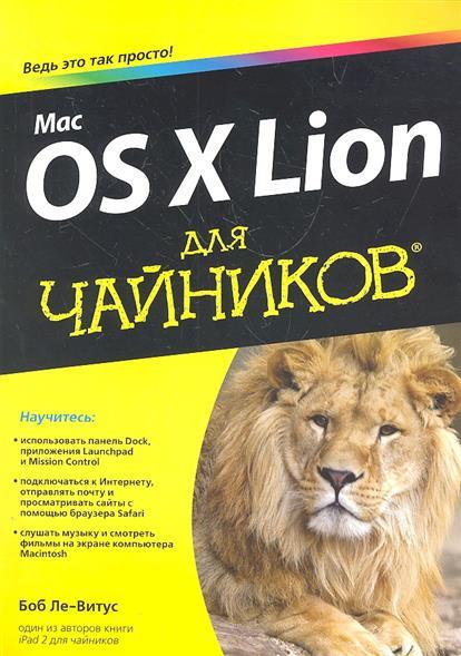 Ле-Витус Б. Мас OS X Lion для чайников уильямс р snow leopard mac os x 10 6 первые шаги