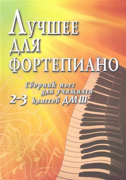 Лучшее для фортепиано Сборник пьес 2-3 кл.