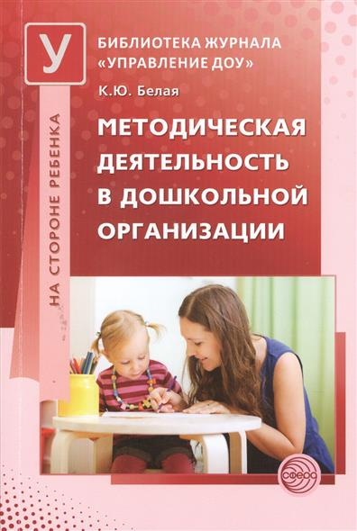 Белая К. Методическая деятельность в дошкольной организации