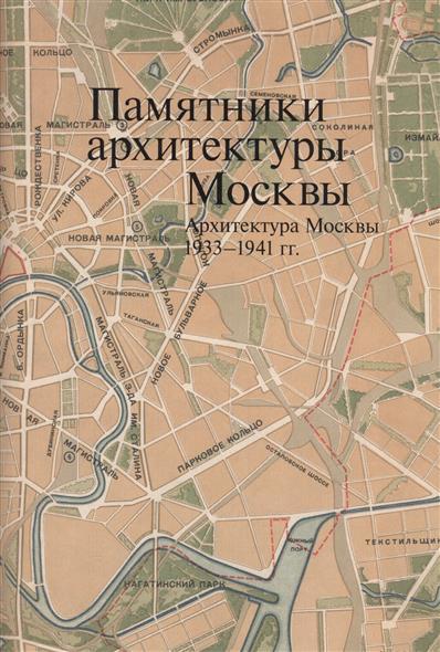 Памятники архитектуры Москвы. Архитектура Москвы 1933-1941 гг. (+вкладка)