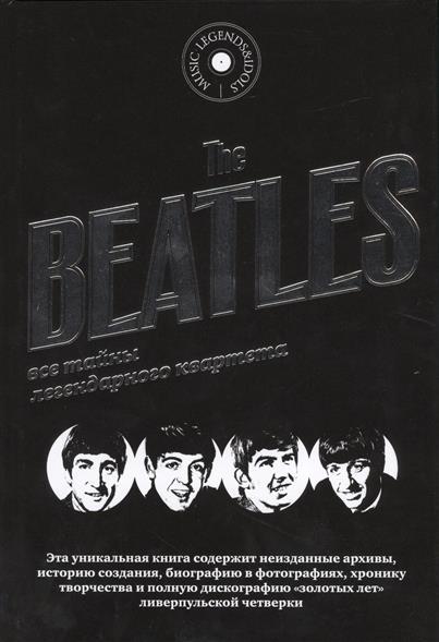 The Beatles. Все тайны легендарного квартета